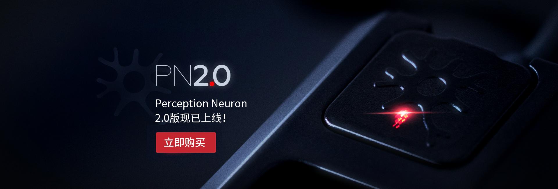 Perception Neuron2.0